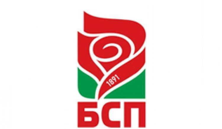 Проведе се общо събрание на БСП в гр. Кирково