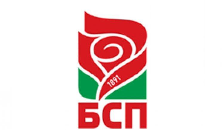 Конференции / общи събрания - БСП  - ОБЛАСТ КЪРДЖАЛИ